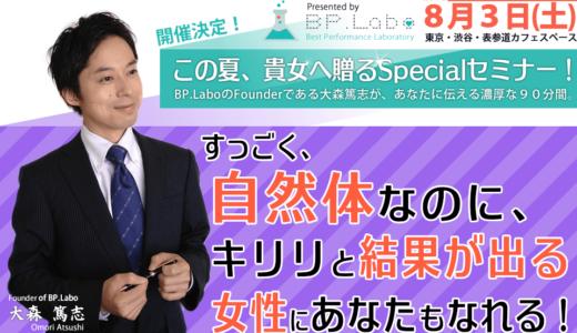 女性向けセミナー開催決定!(東京)【自然体なのにキリリと結果が出る女性へ】
