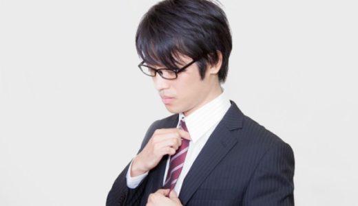 男性のネクタイを見ればすぐ分かる!?【男心の見抜き方】