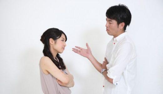 「旦那、彼氏と本気でケンカした時の仲直り方法」効果抜群!