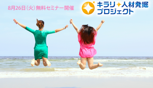 8/26(火) 無料セミナー開催「キラリ!人材発掘プロジェクト」