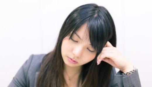 【仕事のストレス解消法】頑張る女性は○○に取り憑かれている!?