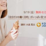キラリ!人材発掘プロジェクト(東京)講師:大森篤志