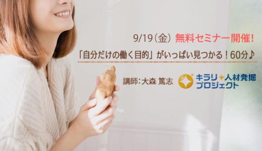 9/19(金) 無料セミナー開催「キラリ!人材発掘プロジェクト」