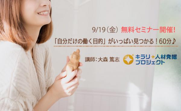 02キラリ!人材発掘プロジェクト(東京)講師:大森篤志