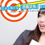【コワイほどよく当たる適職診断セミナー】11/18(火) 参加無料!