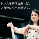 『働く女性のストレス対策・解消方法』まとめ厳選10記事