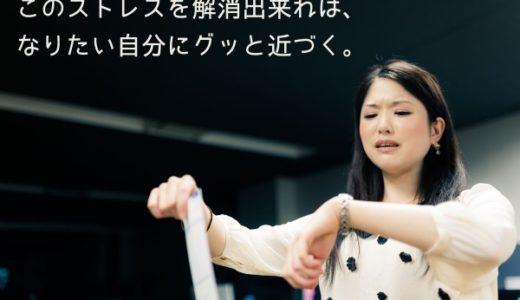 『働く女性のストレス解消方法』まとめ厳選10記事