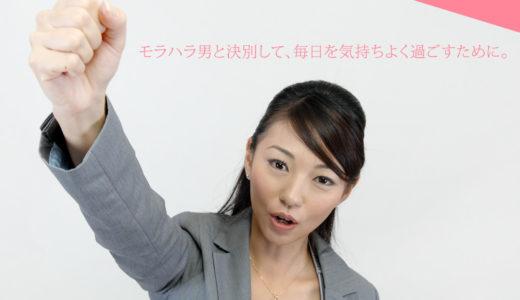 厳選【モラハラ男への対処方法・対策】まとめ10記事