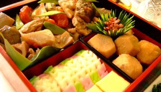 【おせち料理の意味・由来】知っ得!厳選具材20品。