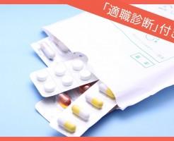 【女性の資格】調剤薬局事務に向いている女性の特徴