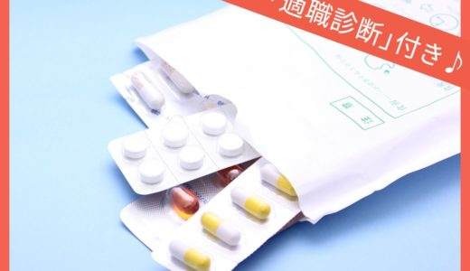 【女性の資格】「調剤薬局事務」に向いている女性の特徴