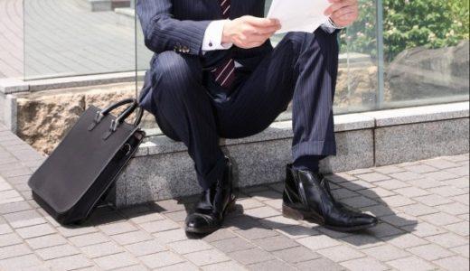 【男性の気持ちを知る方法】メンズ靴に心理が表れる!