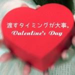 今年のバレンタインいつ渡す?【チョコを渡すベストタイミング】