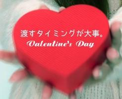 バレンタインチョコ渡すタイミング