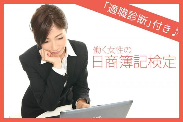 日商簿記検定「働く女性の資格・検定」適職診断付き