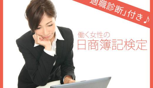 日商簿記検定【就職・転職に有利に働く女性の資格】