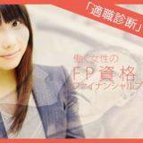 働く女性の資格【FP検定、資格・ファイナンシャルプランナー】