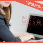 【女性の資格】MOS資格を取得して実務のスペシャリストを目指す!
