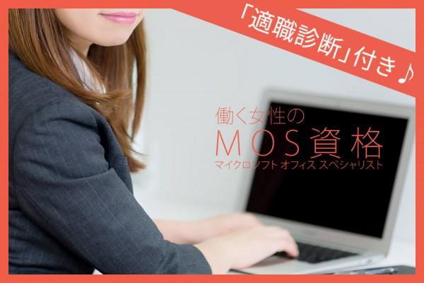 働く女性の資格『MOS検定・マイクロソフト オフィス スペシャリスト』