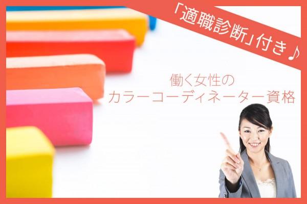 【女性カラーコーディネーター資格】の詳しい情報と適正診断。