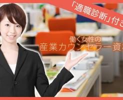 働く女性のための「産業カウンセラー資格」詳しい情報
