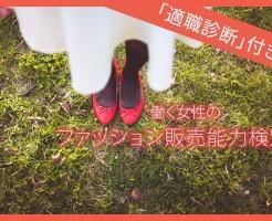 稼ぐに直結!【ファッション販売能力検定】取得して収入アップ!