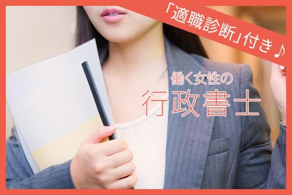 【女性に人気の国家資格】「行政書士」を特集!独立もOK。