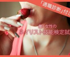 【ネイリスト技能検定試験】女性に人気の資格を詳しく解説!