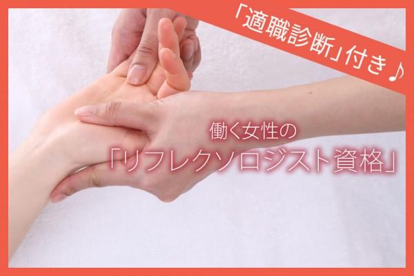 【女性の資格】「リフレクソロジスト」人の心と身体を癒す技術者