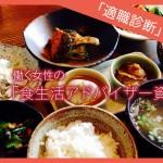 【女性の資格】「食生活アドバイザー」主婦にも人気!