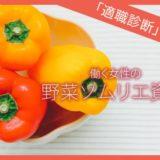 【今どき女性の資格】野菜ソムリエになるには?