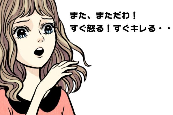【すぐキレる彼氏対策】反論されるとすぐ怒る男性の心理とは?
