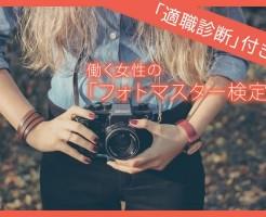 【カメラ女子に人気の資格】フォトマスター検定