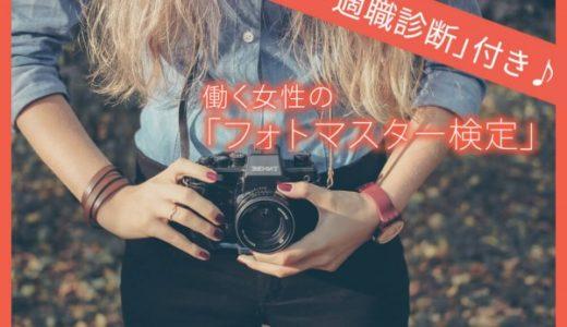 フォトマスター検定【カメラ女子に人気の資格を詳しく解説】