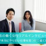 00−現代の働く女性リアルインタビュー(BPLabo大森篤志)_インタビュー相手「高橋あさみ(サミィ)」さん