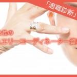 【女性の資格】ジュエリーコーディネーター就職・転職に有利!