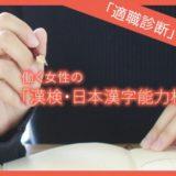 【入学・就職・転職に有利な女性人気資格】漢検(日本漢字能力検定)