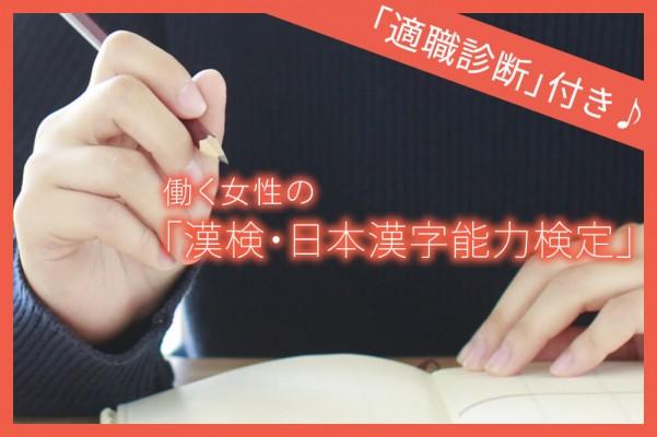 漢検(日本漢字能力検定)「入学・就職・転職に有利な女性人気資格」