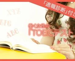 ・働く女性の【TOEICテスト】商社・外資系企業への就職・転職に有利!