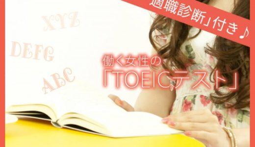 働く女性の【TOEICテスト】商社・外資系企業への就職・転職に有利!