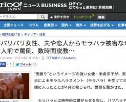 大森篤志・Yahoo!ニュース他、大手ニュースサイト様に掲載されました。