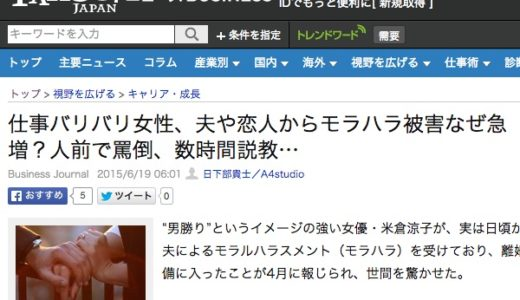 Yahoo!ニュース他、大手ニュースサイト様に掲載。