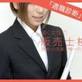 働く女性の【販売士検定】〜流通・小売業で唯一の公的資格!