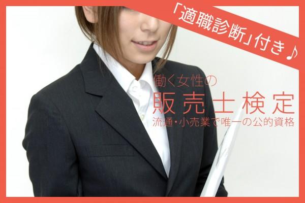 働く女性の【販売士検定】流通・小売業で唯一の公的資格!