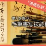働く女性の『毛筆書写技能検定』書道教室で独立も可能。