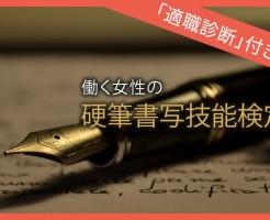 就職・転職に有利!【硬筆書写技能検定】ペン字教室で独立も可能。
