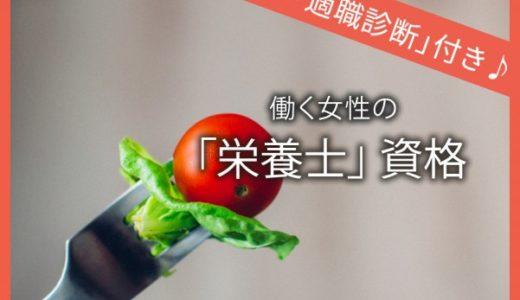 働く女性の『栄養士』資格【料理教室を開いて栄養指導できる!】
