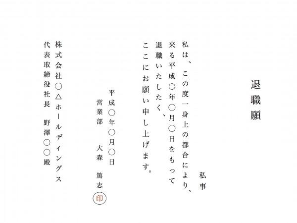 退職願(書き方サンプル)
