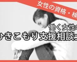 【ひきこもり支援相談士の資格】仕事・求人・収入を詳しくチェック!