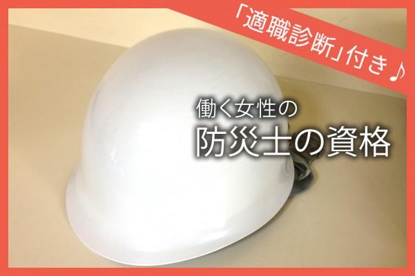 【防災士の資格を詳しく解説】家族を守り、地域や職場でも活躍!